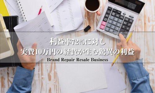 ブランドリペア転売において利益率72%に対し実費10万円の経費が生む驚異の利益